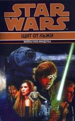 STAR WARS: Щит от лъжи
