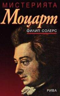 Мистерията Моцарт