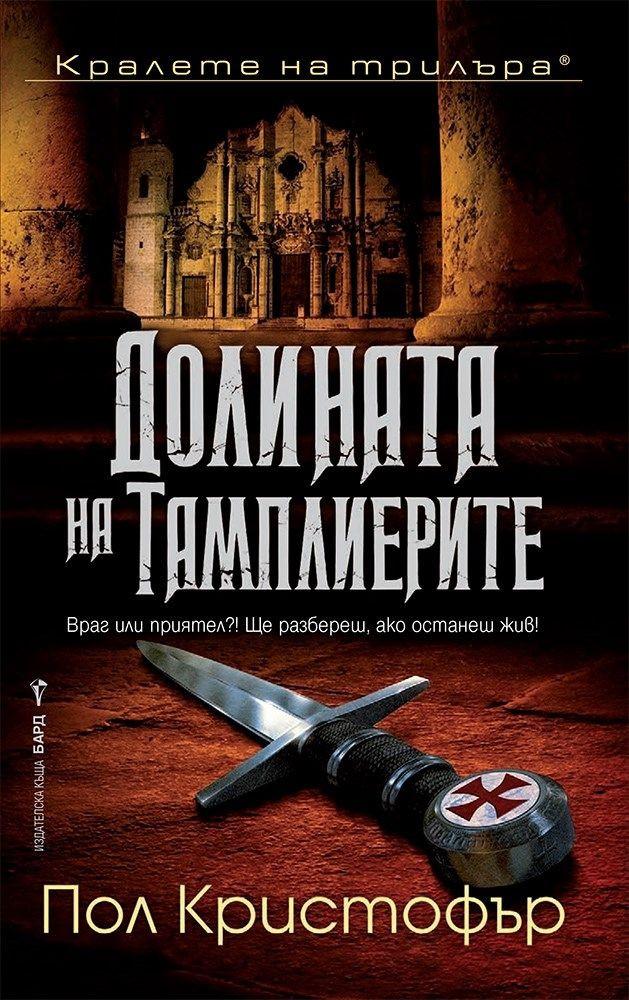Долината на тамплиерите (Templar, #7)