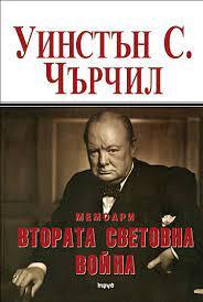 Втората Световна Война - Мемоари Т.1