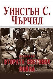 Втората Световна Война - Мемоари Т.2