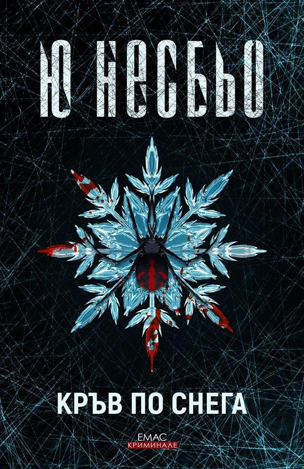 Кръв по снега (Кръв по снега, #1)