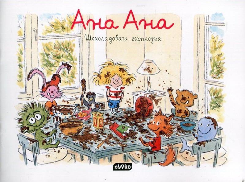 Шоколадовата експлозия (Ана Ана, #2)