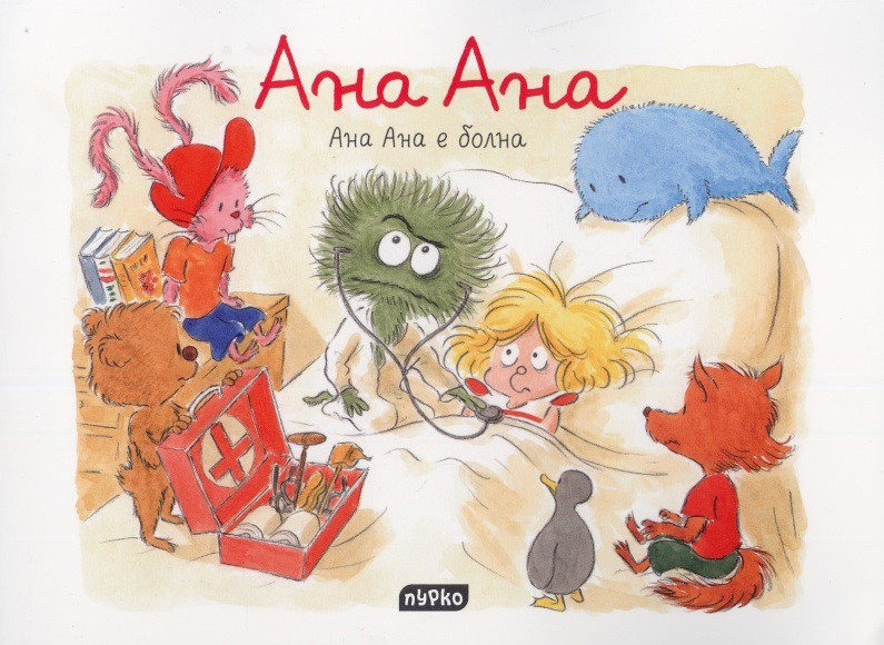 Ана Ана е болна (Ана Ана, #10)