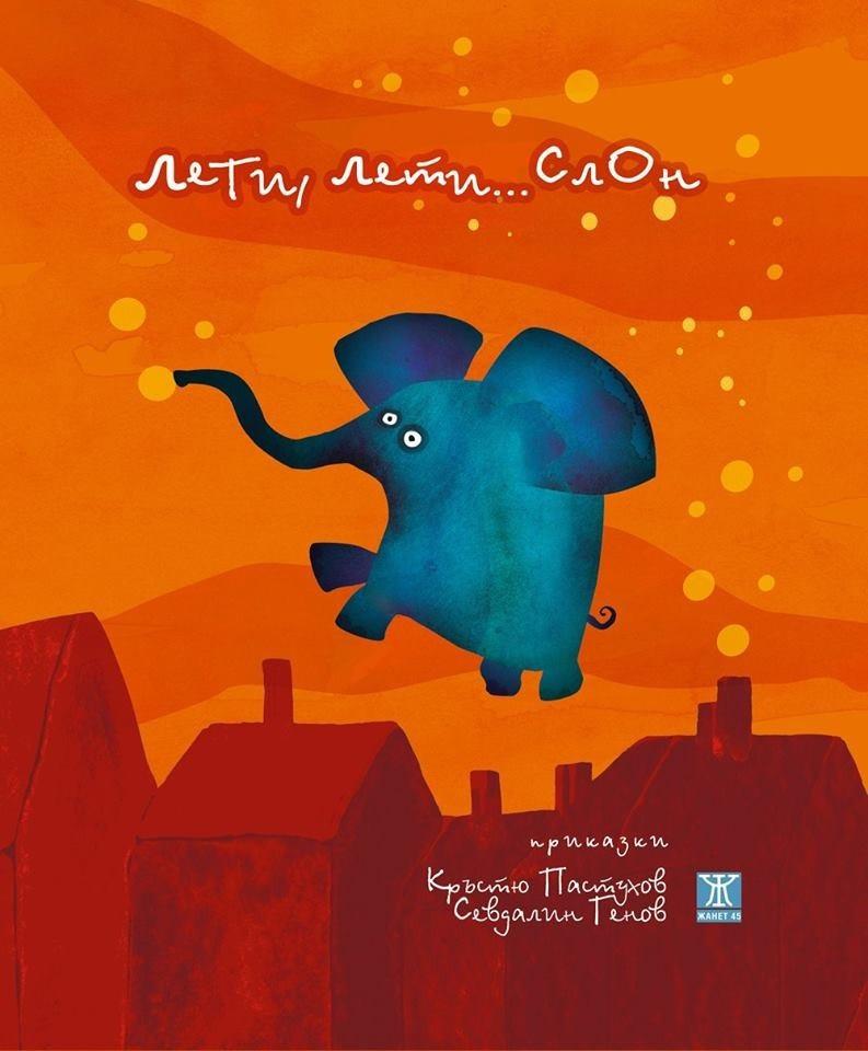 Лети, лети... слон