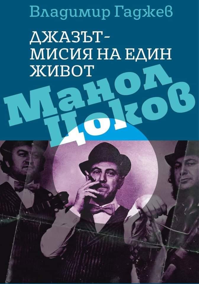 Манол Цоков. Джазът - мисия на един живот